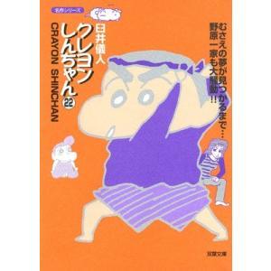 (単品)クレヨンしんちゃん(22)(双葉文庫名作シリーズ)_(双葉文庫_う_4-22_名作シリーズ)|book-station