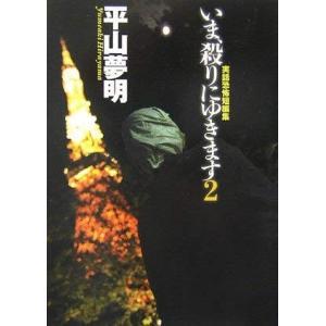 ※ 商品画像はイメージです。  ISBN/JAN/EAN:9784754230302  コンディショ...