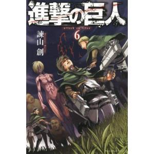 (単品)進撃の巨人(6)_(講談社コミックス)