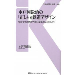 (単品)水戸岡鋭治の「正しい」鉄道デザイン―私はなぜ九州新幹線に金箔を貼ったのか?_(交通新聞社新書)|book-station