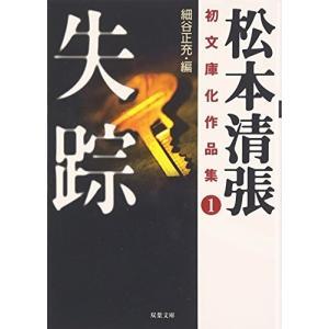 (単品)失踪―松本清張初文庫化作品集〈1〉_(双葉文庫)|book-station