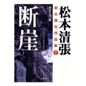 (単品)断崖―松本清張初文庫化作品集〈2〉_(双葉文庫)|book-station