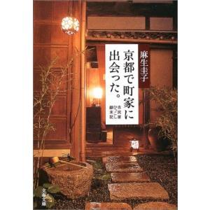 (単品)京都で町家に出会った。―古民家ひっこし顛末記_(文春文庫)