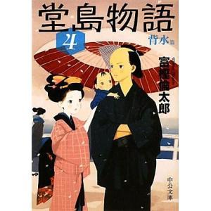 (単品)堂島物語4_-_背水篇_(中公文庫)