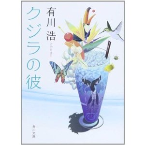 (単品)クジラの彼_(角川文庫)