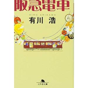 (単品)阪急電車_(幻冬舎文庫)