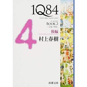 (単品)1Q84_BOOK2〈7月‐9月〉後編_(新潮文庫)
