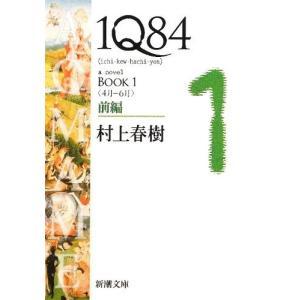 (単品)1Q84_BOOK1〈4月‐6月〉前編_(新潮文庫)