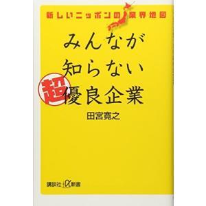 (単品)新しいニッポンの業界地図_みんなが知らない超優良企業_(講談社+α新書)