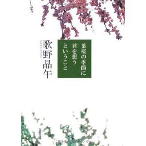 (単品)葉桜の季節に君を想うということ_(文春文庫)