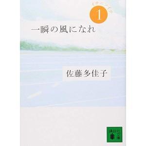 (単品)一瞬の風になれ_第一部_-イチニツイテ-_(講談社文庫)