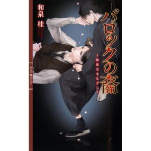 (単品)バロックの裔―無垢なまなざし_(リンクスロマンス)(幻冬舎コミックス)