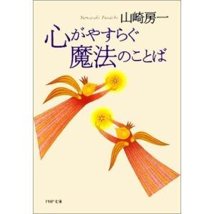 (単品)心がやすらぐ魔法のことば_(PHP文庫)(PHP研究所)|book-station