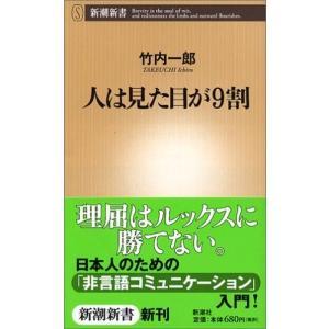 ※ 商品画像はイメージです。  ISBN/JAN/EAN:9784106101373  コンディショ...