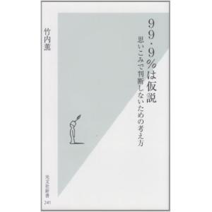 ※ 商品画像はイメージです。  ISBN/JAN/EAN:9784334033415  コンディショ...