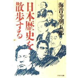 (単品)日本歴史を散歩する_(PHP文庫)(PHP研究所)|book-station