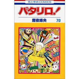 (単品)パタリロ!_(第70巻)_(花とゆめCOMICS_(2107))