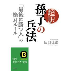 ※ 商品画像はイメージです。  ISBN/JAN/EAN:9784837982364  コンディショ...