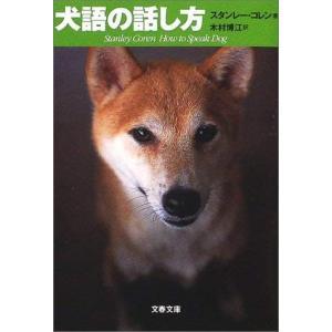 ※ 商品画像はイメージです。  ISBN/JAN/EAN:9784167651268  コンディショ...