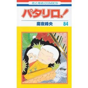 (単品)パタリロ!_84_(花とゆめCOMICS)