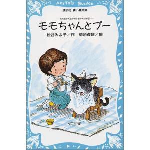(単品)モモちゃんとプー_モモちゃんとアカネちゃんの本(2)_(講談社青い鳥文庫)|book-station
