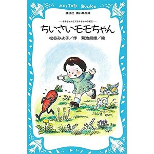 (単品)ちいさいモモちゃん_モモちゃんとアカネちゃんの本(1)_(講談社青い鳥文庫)|book-station