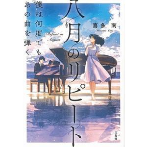 (単品)八月のリピート_僕は何度でもあの曲を弾く_(宝島社文庫)|book-station