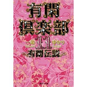 (単品)有閑倶楽部_11_有閑伝説_(集英社文庫(コミック版)) book-station