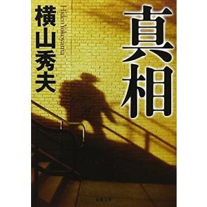 (単品)真相_(双葉文庫)|book-station