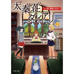 (単品)太秦荘ダイアリー(2)_三人娘、探偵になるっ!_(双葉文庫)|book-station