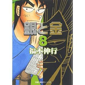 (単品)銀と金_(8)_(双葉文庫―名作シリーズ_(ふ-15-08))|book-station