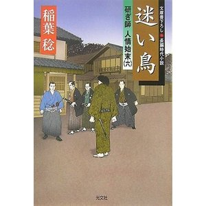 (単品)迷い鳥___研ぎ師人情始末(六)_(光文社時代小説文庫)|book-station