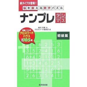 (単品)脳を鍛える数字パズル_ナンプレ_タシマス・初級篇