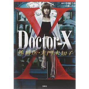 (単品)【TVドラマ・ノベライズ】Doctor-X_外科医・大門未知子_(宝島社文庫)|book-station