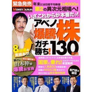 (ムック)アベノ_爆騰株_ガチ勝ち!_130銘柄_(角川SSCムック) book-station
