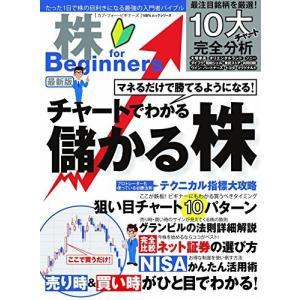 (ムック)株_for_Beginners_最新版_(100%ムックシリーズ) book-station