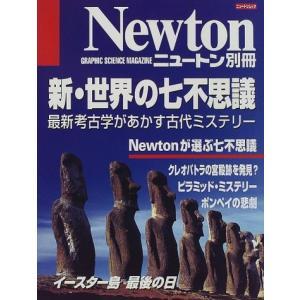 (ムック)新・世界の七不思議―最新考古学があかす古代ミステリー_(ニュートンムック)