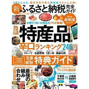 (ムック)【完全ガイドシリーズ087】新ふるさと納税完全ガイド_(100%ムックシリーズ)