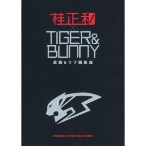 (単品)桂正和×TIGER&BUNNY_原画&ラフ画集成_(TIGER&BUNNY)_(愛蔵版コミックス)|book-station