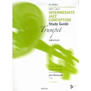 (単品)インターミディエイト・ジャズ・コンセプション/スタディ・ガイド_トランペット_[CD付]|book-station
