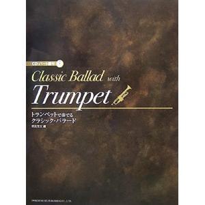 (単品)CD・パート譜付_トランペットで奏でる_クラシックバラード|book-station