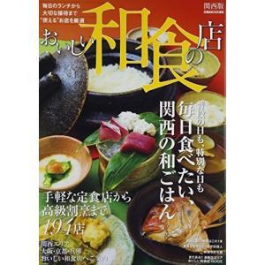 (ムック)おいしい和食の店_関西版_毎日食べたい!関西の和ごはん_(ぴあMOOK関西) book-station
