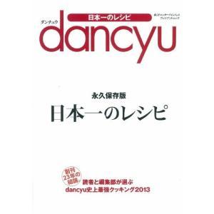 (ムック)日本一のレシピ_永久保存版_(プレジデントムック) book-station