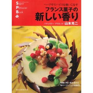 (ムック)フランス菓子の新しい香り―ハーブやスパイスを使いこなす_(旭屋出版MOOK―スーパー・パティシェ・ブック) book-station