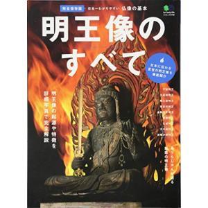 (ムック)明王像のすべて_(エイムック_2768) book-station