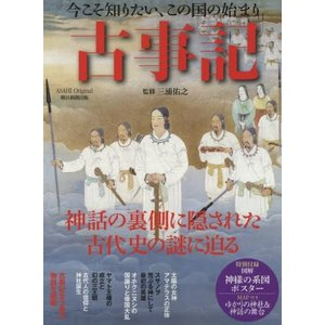 (ムック)今こそ知りたい、この国の始まり_古事記_(アサヒオリジナル) book-station
