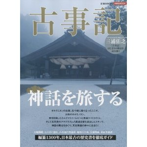 (ムック)古事記神話を旅する_(洋泉社MOOK) book-station