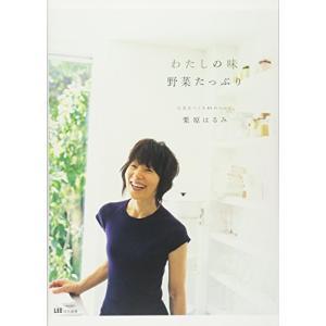 (単品)わたしの味_野菜たっぷり_元気をつくる84のレシピ_(集英社ムック) book-station