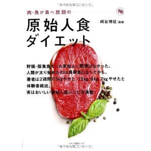 (ムック)肉・魚が食べ放題の_原始人食ダイエット_(マキノ出版ムック)