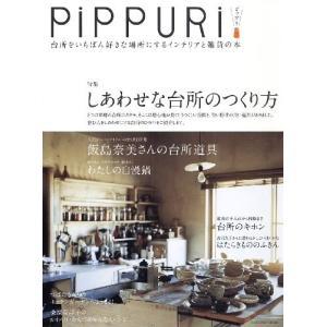 (単品)PiPPURi_ピップリ_台所をいちばん好きな場所にするインテリアと雑貨の本_(タツミムック...